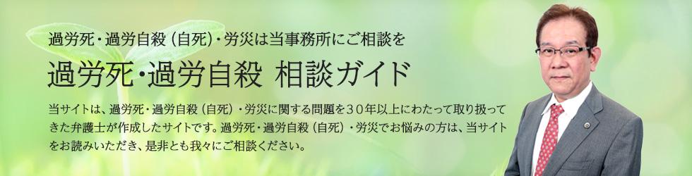 過労死・過労自殺 相談ガイド